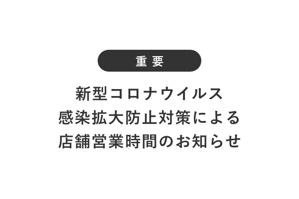 ウイルス 町田 コロナ